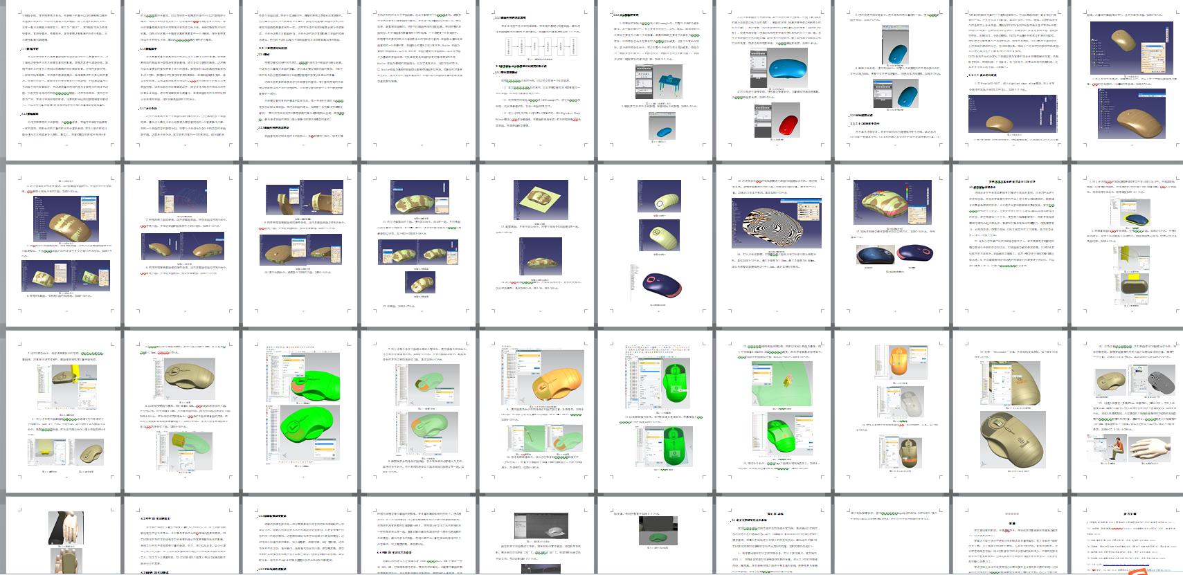 承接各种毕业设计及课程设计论文(共6套打包)