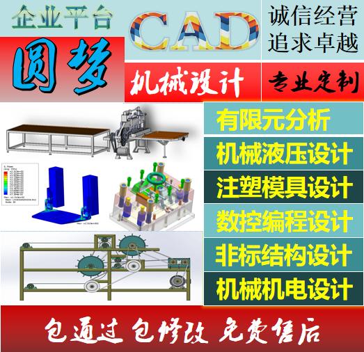 定制代做机械毕业设计、注塑冲压模具设计、夹具设计、数控编程、单片机PLC编程、液压设计专用链接