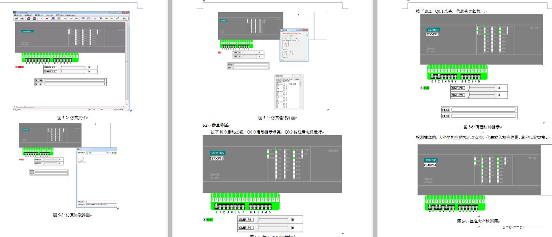 基于PLC的西红柿分拣系统设计【CAD图][示意图][论文]【查重】.rar