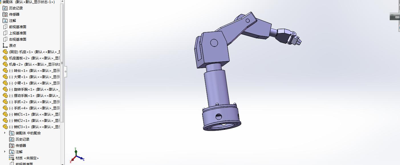 关节型小型焊接机械手结构设计【含任务书开题报告实习报告CADSolidWorks论文】.rar