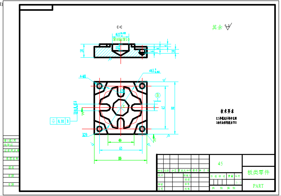 板类工件数控铣加工编程设计(含3D).rar
